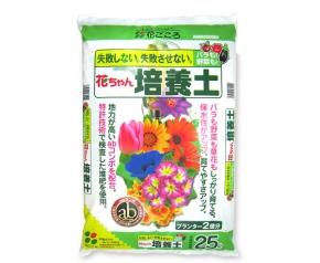 Hanachan culture soil
